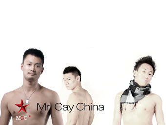 Иллюстрация с сайта конкурса Mr. Gay China