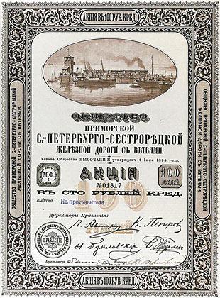 Трейдеры Российской империи