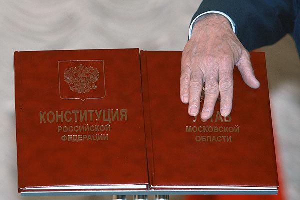 Инаугурация губернатора Московской области
