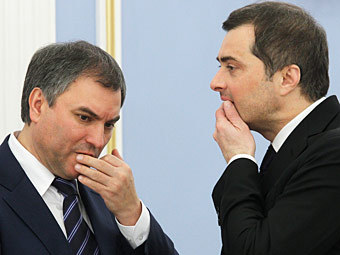 Вячеслав Володин и Владислав Сурков. Фото РИА Новости, Владимир Родионов