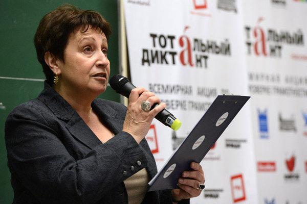 Писательница Дина Рубина читает текст «Тотального диктанта»