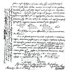 Рукопись Кристиана Гольдбаха