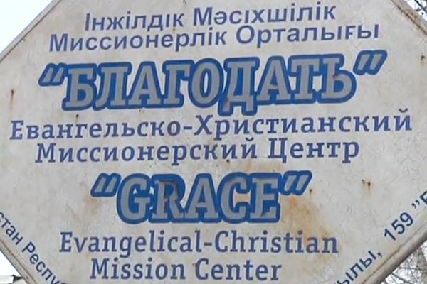 Вывеска церкви «Благодать» в Алма-Ате