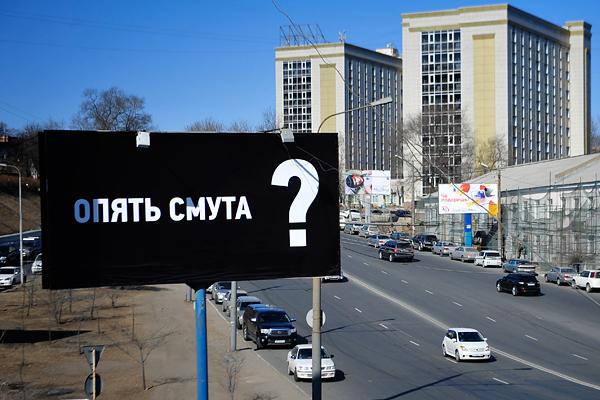 Агитационный плакат к выборам президента РФ 4 марта 2012 года на одной из улиц Владивостока
