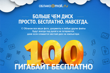 Скриншот сайта cloud.mail.ru