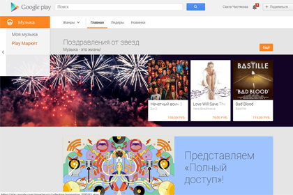 Скриншот Google Play Music