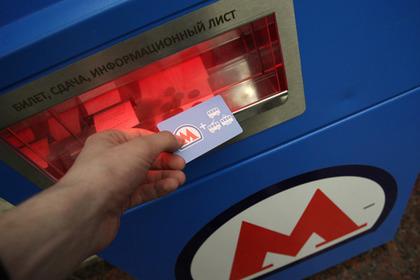 Автомат для продажи билетов и пополнения транспортной карты в Московском метрополитене