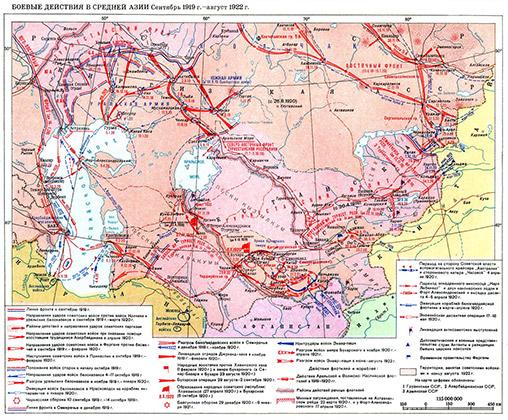 Карта боевых действий в Средней Азии, сентябрь 1919 — август 1922 годов