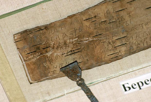 Берестяная грамота, содержащая ненормативную лексику, датирована первой половиной XII века