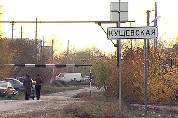 Въезд в ст. Кущевская