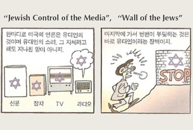 Комикс из книги Ли Вон Бока