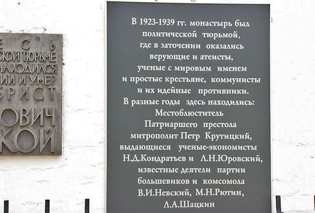 Мемориальная плита в Спасо-Евфимиевом монастыре города Суздаля