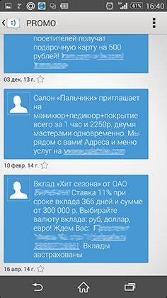 Как отказаться от рассылок смс от адамас рассылка по telegram whatsapp