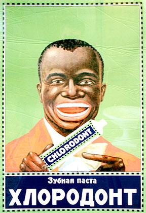 Репринт советского плаката с рекламой зубной пасты «Хлородонт»
