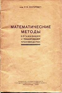 Обложка книги «Математические методы организации и планирования производства»
