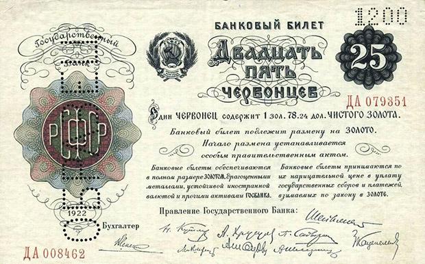 25 червонцев, 1922 год