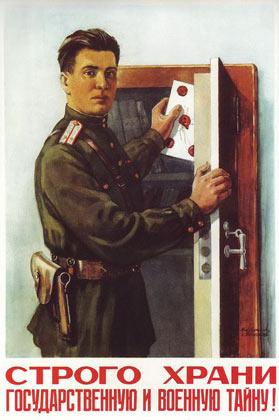 Советский плакат 1952 года. Художники — А. Интезаров, Н. Соколов.