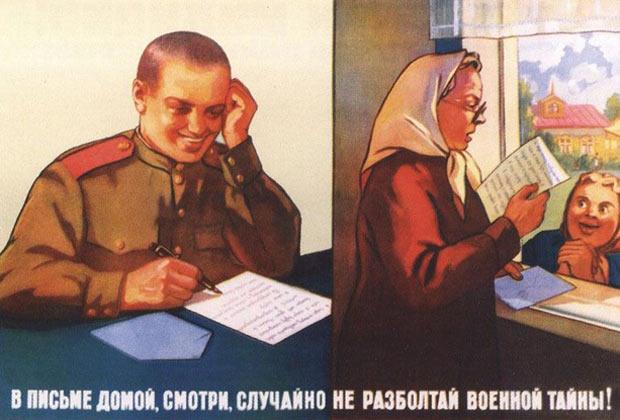 Советский плакат 1954 года, художник — К. Иванов.