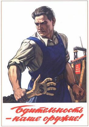 Советский плакат 50-х годов