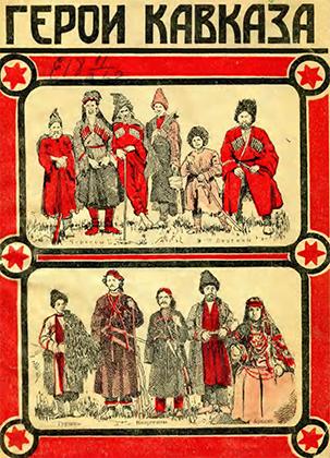 В царской России высоко ценили воинов с Кавказа
