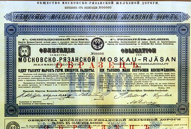 Образец железнодорожной гособлигации Российской империи