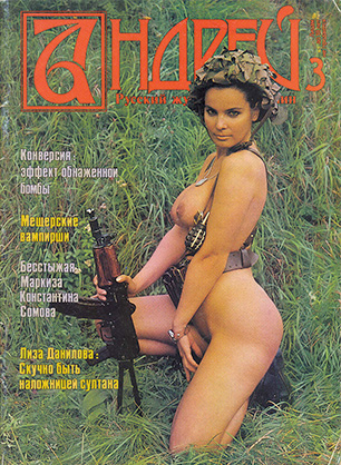 эротика фото журнал