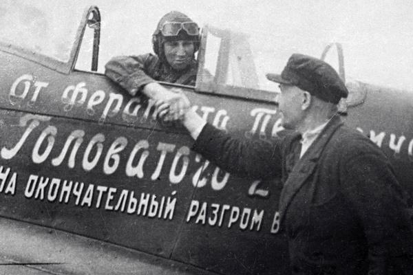 Ферапонт Головатый передает летчику Борису Еремину второй самолет, купленный на личные сбережения. Надпись на борту самолета: «От Ферапонта Петровича Головатого 2-й самолет на окончательный разгром врага», 1944 год
