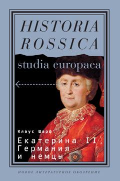 Обложка книги «Екатерина II, Германия и немцы»