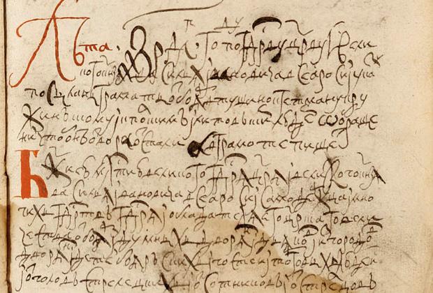 Фрагмент грамоты бояр и думных людей в Тушинский лагерь гетману Ружинскому с требованием не поддерживать Лжедмитрия II, 1608 год
