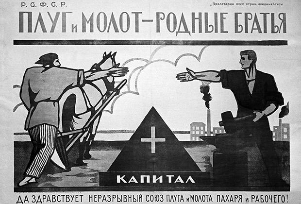 Плакат «Плуг и молот— родные братья»