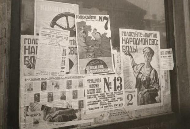 Предвыборные плакаты на выборах в Учредительное Собрание. Петроград, 1917 год