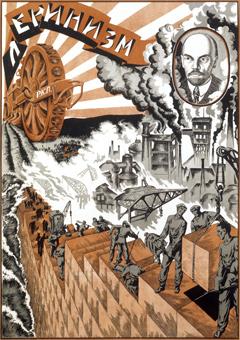 Репродукция плаката «Ленинизм», работа неизвестного художника, Государственное издательство, Ленинград