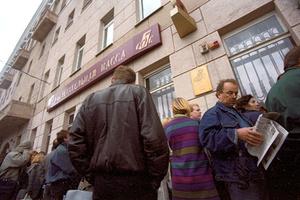 Финансовый кризис в августе 1998 года. Очередь у банка «СБС-Агро»
