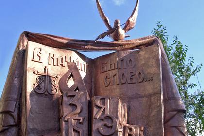 Фрагмент скульптурной композиции в Белгороде, посвященной русскому языку