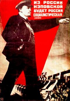 Плакат времен НЭПа