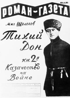 Обложка одного из ранних изданий Тихого Дона, 1929 год