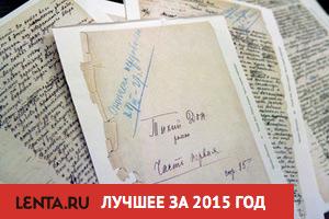 Факсимильное издание текста рукописи романа «Тихий Дон»