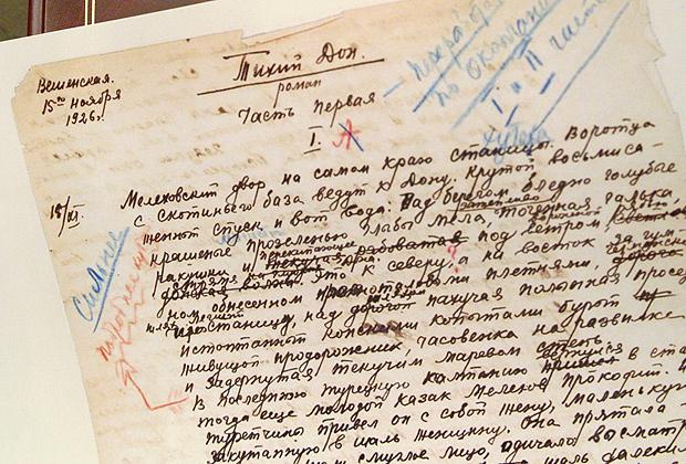 Факсимильное издание рукописи романа Михаила Шолохова «Тихий Дон»