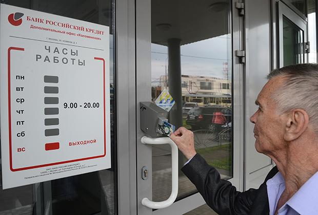 «Российский кредит» напомнил клиентам о «лихих девяностых».
