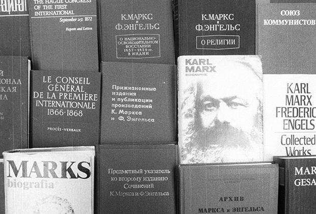 Издания Карла Маркса и Фридриха Энгельса по научному коммунизму