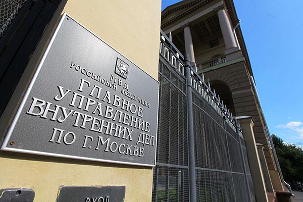 Здание Главного управления внутренних дел (ГУВД) по городу Москве. Улица Петровка, 38