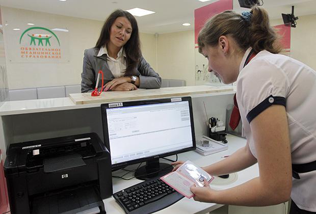 Пункт выдачи полисов обязательного медицинского страхования