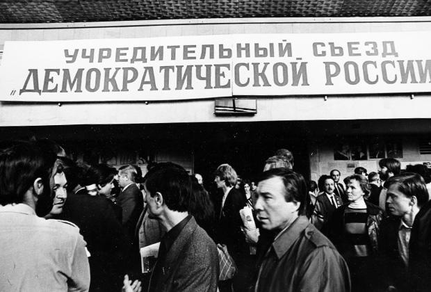 Делегаты на учредительном съезде «Демократической России», 1990 год