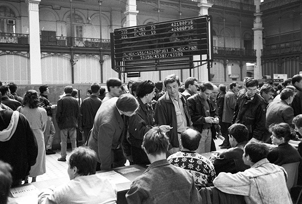 В операционном зале Российской товарно-сырьевой биржи, 1994 год