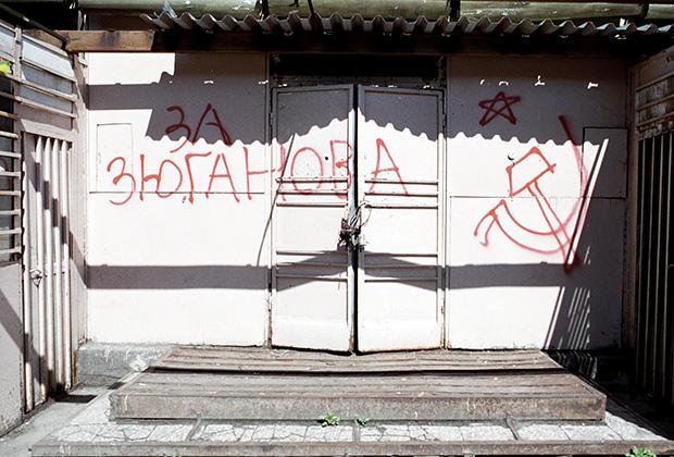 """Надпись на дверях в поддержку лидера КПРФ """"За Зюганова"""" в период президентских выборов 1996 года"""