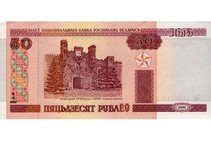 Банкнота номиналом 50 рублей