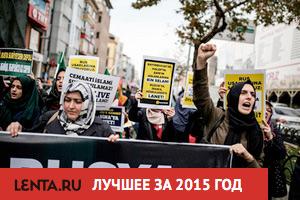 Антироссийская демонстрация в Стамбуле 27 ноября 2015