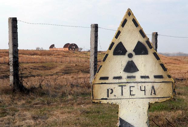 Знак «Радиационная опасность» в деревне Муслюмово, пострадавшей от радиации в результате крупной радиационной техногенной аварии («Кыштымская трагедия») на химкомбинате НПО «Маяк» в 1957 году