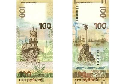 Банкнота, посвященная Крыму и Севастополю