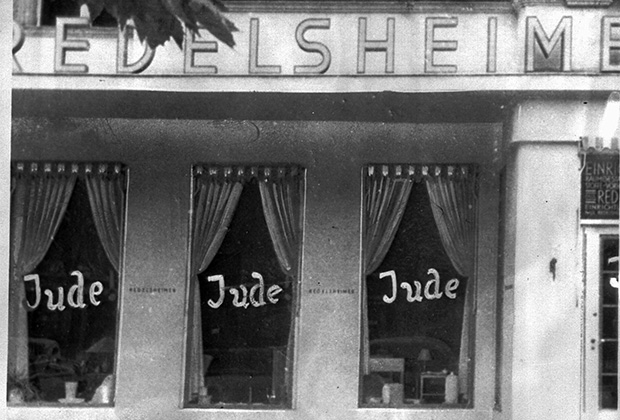 Еврейский магазин в Берлине, 1938 год